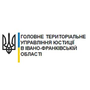 Головне територіальне управління юстиції в Івано-Франківській області